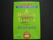 把信送给加西亚--一种由主动性通往卓越的成功模式(企业管理出版社)
