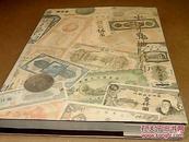 中国东北地区货币(精装)