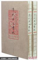 中国文化遗产研究院藏  清代名人书札(上下册)