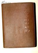 上海常用中草药 1970年(长13cm宽9.5cm)