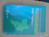 青岛经济社会发展研究报告  2009