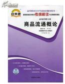 正版00185 0185商品流通概论 自考通辅导 考纲解读