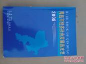 青岛市经济社会发展蓝皮书     2009