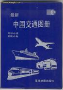 最新中国交通图册