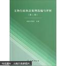 文物行政执法案例选编与评析(第2辑)