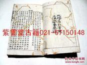 光绪.科举考试作弊书(试律大成)12册(全)#3580