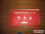 中国唱片——二堂放子.二张.4段.言慧珠演唱.带唱词.品佳