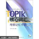 TOPIK核心词汇考频记忆手册(初中级)(无光盘)