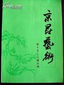 京昆艺术(第十五、十六期合刊 )