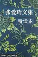张爱玲文集:精读本