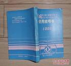 东风EQI090E型.[EQ140-1]载重汽车使用说明书E2