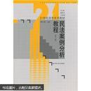 21世纪法学系列教材:民法案例分析教程(第2版)
