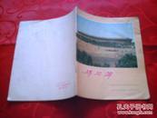 24开16页【连面】花面练习簿【写了几页】