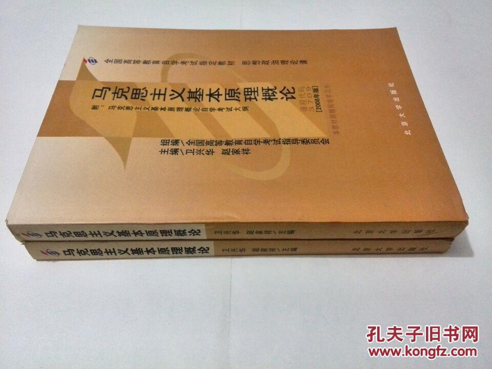 现货正版二手 全国高等教育自学考试指定教材:马克思主义基本原理概论(2008年版)