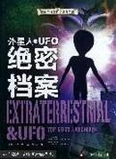 外星人与UFO绝密档案
