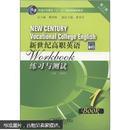 """普通高等教育""""十一五""""国家级规划教材:新世纪高职英语练习与测试1(第3版)"""