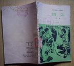 课本:语文(第一册)四川省中学试用课本.1977年1版成都1印