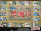 洋画儿――――民间珍藏中的二十世纪上半叶中国文学 红楼梦绣像
