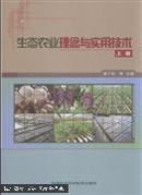 生态农业理念与实用技术上