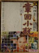 《章回小说》1999年第5期总第89期