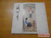 关山月画集《关山月展》1982年日本展览画册【关山月 毛笔签名 盖章】永远保真