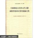 中国传统文化与元代文献国际学术研讨会会议论文集:元代文化研究(第2辑)