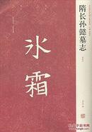 新品出售:【隋志系列】《长孙懿墓志》。