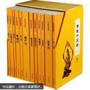 佛教十三经(套装全12册)中华书局
