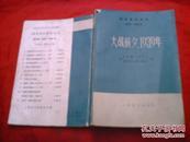 国际事务概览丛书1939--1946 战时编  大战前夕 1939【下】