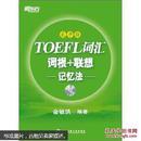 新东方·TOEFL词汇词根+联想记忆法(乱序版)(附MP3)