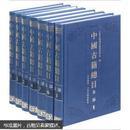 正版现货  中国古籍总目-集部 全7册 原箱装