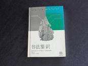 肖燕翼著《书法鉴识》(硬精装) 一版一印 现货 详见描述