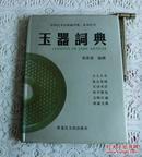 玉器词典/大16开精装