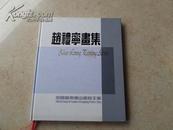 《赵礼宁画集》09年印,精装95品,12开