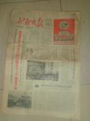 成都晚报1966年2月合订本