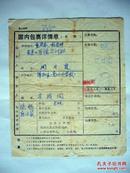 国内包裹详情单(收据)1张