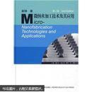 【正版稀缺】微纳米加工技术及其应用(第二版)