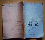 课本:语文(第二册)全日制十年制学校初中课本.1978年1版成都1印