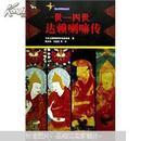 一到十四世喇嘛传记全集,【缺十世、十一世两册,有藏文版】正版全新