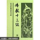 中华经典普及文库--佛教十三经