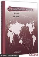 当代世界经济政治与国际关系(第三版)