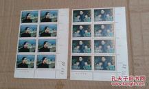 邮票:宋庆龄同志诞生一百周年(1893-1993) (1993年发行 两套八联张 1元+20分)