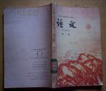 课本:语文(第二册)全日制十年制学校高中课本.1980年2版成都2印
