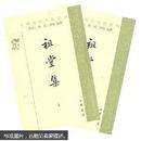 祖堂集(全2册)