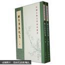 中国古典文学基本丛书:顾太清集校笺(套装上下册)(繁体竖排)