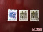 A、中国人民邮政  四川民居 50分      B、中国人民邮政  上海民居(两张)20分