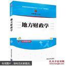 【正版二手】地方财政学 许梦博 清华大学出版社