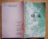 课本:语文(第三册)全日制十年制学校初中课本(试用本).1978年1版成都1印