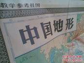 中国地形(地图一大张,400万分之一)