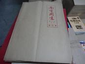南方周末-报(合订本)--试刊号【1983年12月31日---至1992年总463期】加奥运特刊本--共计11本